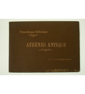 Pinacotheque Hellenique Athenes Antique