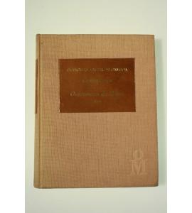 Comentarios a las Ordenanzas de Minas 1761