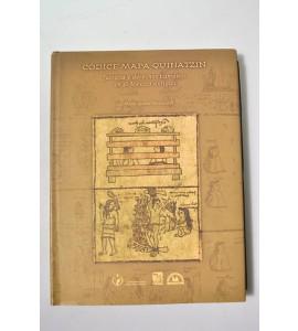 Códice mapa Quinatzin. Justicia y derechos humanos en el México Antiguo. *